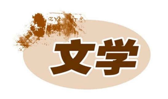 <strong><font color='#CC0000'>文學翻譯</font></strong>
